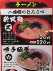 【新店】博多新風 ラーメン食堂-4
