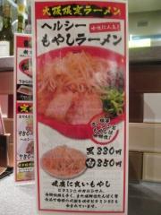 【新店】博多新風 ラーメン食堂-5