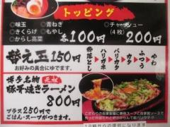 【新店】博多新風 ラーメン食堂-6