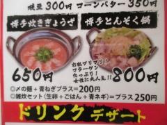 【新店】博多新風 ラーメン食堂-11