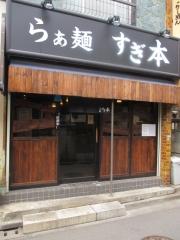 らぁ麺 すぎ本【弐】-1