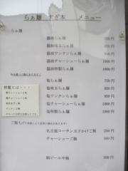 らぁ麺 すぎ本【弐】-10