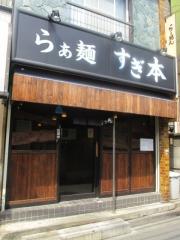 らぁ麺 すぎ本-1