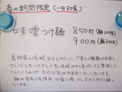 らぁ麺 すぎ本-3