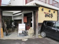 麺屋 かぞく亭【弐】-1