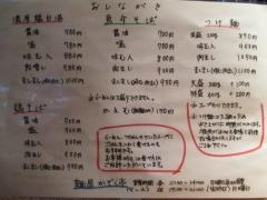 麺屋 かぞく亭【弐】-2