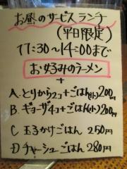 麺屋 かぞく亭【弐】-3
