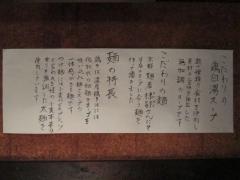 麺屋 かぞく亭【弐】-9
