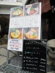 麺屋 かぞく亭【弐】-10