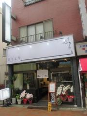 麺屋 はちどり【参】-1