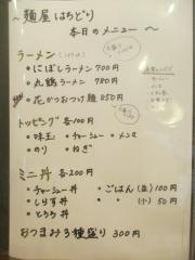 麺屋 はちどり【参】-2