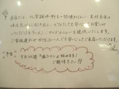 麺屋 はちどり【参】-10