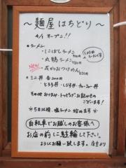 麺屋 はちどり【参】-11