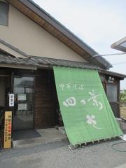中華そば 四つ葉【参】-1