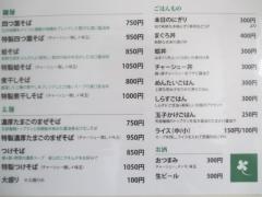 中華そば 四つ葉【参】-3