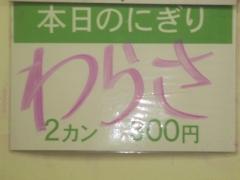 中華そば 四つ葉【参】-4