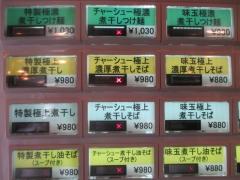 【新店】煮干しつけ麺 宮元-24