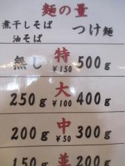 【新店】煮干しつけ麺 宮元-25