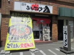 麺や ぶたコング【参】-1