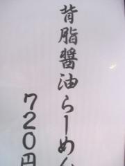 麺や ぶたコング【参】-3