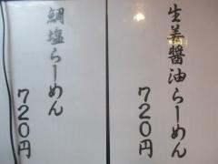 麺や ぶたコング【参】-2