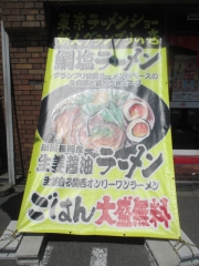 麺や ぶたコング【参】-9