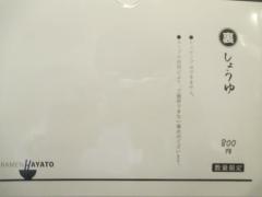 らーめん 颯人【参】-3