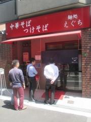 【新店】麺処 えぐち-1