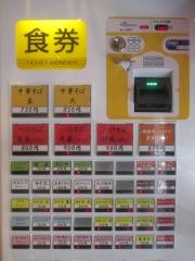 【新店】麺処 えぐち-3
