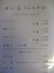 蕎麦 やまもと-4