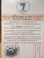 麺と心 7【壱拾】-2