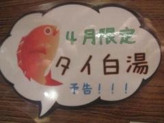 麺と心 7【壱拾】-6