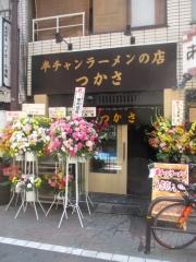 【新店】半チャンラーメン つかさ-1