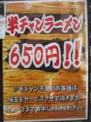 【新店】半チャンラーメン つかさ-4