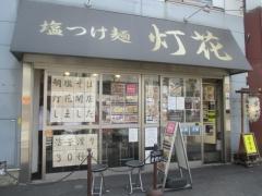 塩つけ麺 灯花【弐】-1