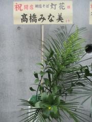 塩つけ麺 灯花【弐】-7