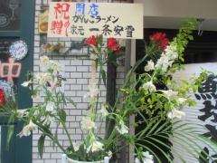 塩つけ麺 灯花【弐】-9