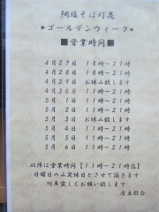 塩つけ麺 灯花【弐】-13