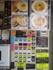 塩つけ麺 灯花【弐】-14