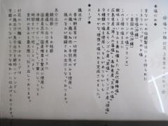 塩つけ麺 灯花【弐】-15