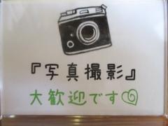 塩つけ麺 灯花【弐】-16