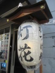 塩つけ麺 灯花【弐】-21