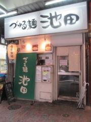 づゅる麺 池田【六】-1