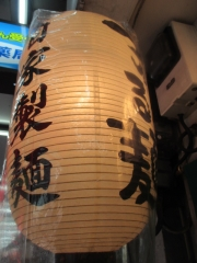 づゅる麺 池田【六】-9