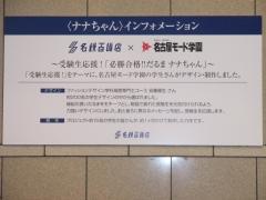 サッポロラーメン 熊ちゃんの店-3