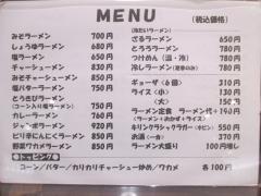 サッポロラーメン 熊ちゃんの店-4