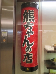 サッポロラーメン 熊ちゃんの店-9
