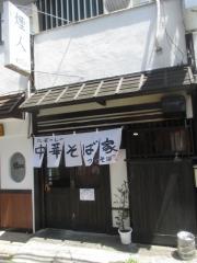 【新店】にぼっしー中華そば家-2