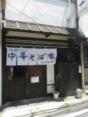 【新店】にぼっしー中華そば家-1