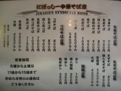 【新店】にぼっしー中華そば家-3